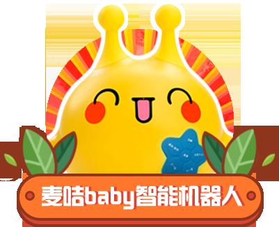 麦咭baby机器人.png
