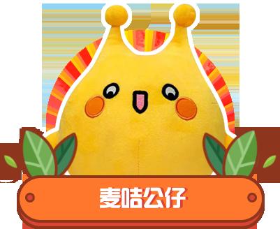 麦咭人偶.png